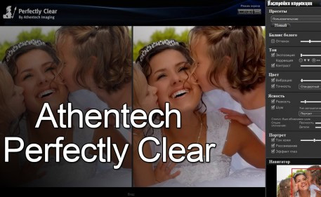 Athentech Perfectly Clear thumb